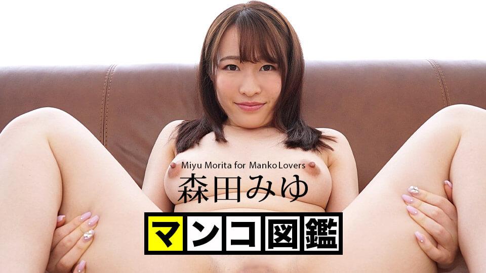 マンコ図鑑 森田みゆ